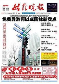 姑苏晚报广告价格表,2012姑苏晚报广告刊例价
