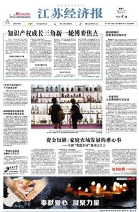 江苏经济报广告价格单