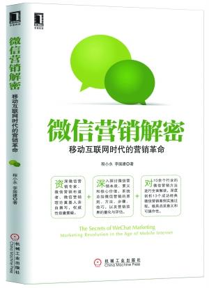 苏州微信营销|优易微信营销平台