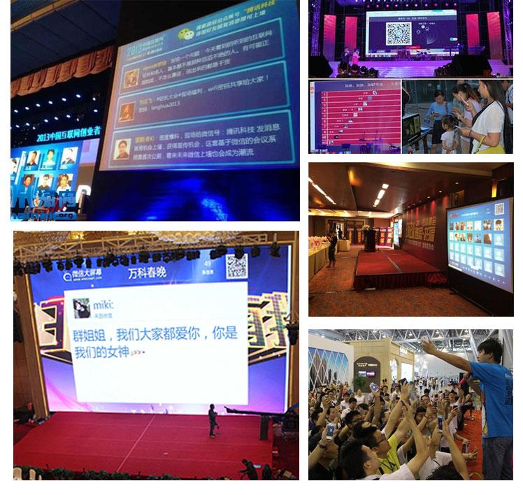 微信上墙|微信墙|微信大屏幕|苏州微信墙服务